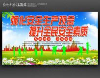 安全生产月宣传展板背景设计下载
