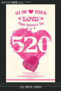 创意520情人节商场促销海报设计