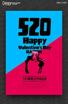 创意520情人节宣传海报设计 PSD
