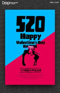 创意520情人节宣传海报设计
