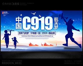 创意中国C919飞机航天梦宣传海报设计