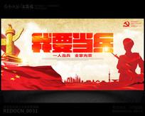 大气部队参军征兵宣传海报设计