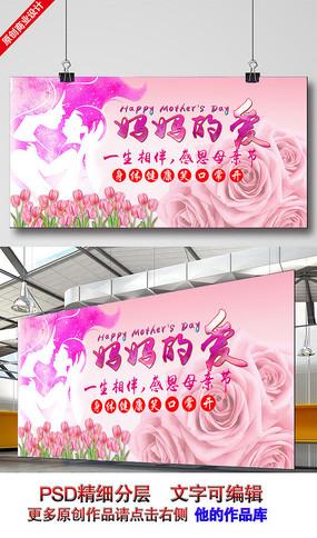 粉色母亲节背景展板