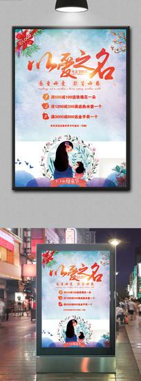 感恩节母亲节海报设计