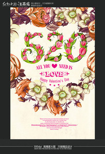 花朵520商场促销海报设计
