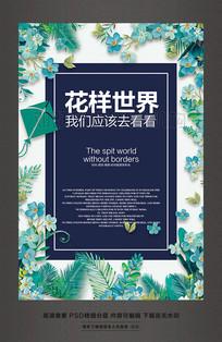 花样世界时装发布会宣传海报设计