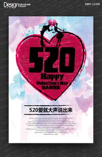 简约创意520情人节宣传海报设计