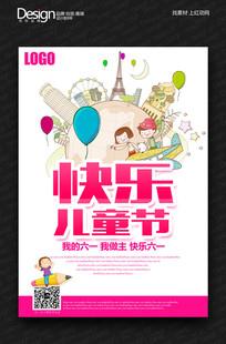 简约创意快乐儿童节宣传海报设计