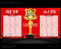 简约创意企业销售业绩展板模版设计