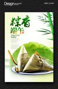 简约创意粽香端午节宣传海报设计