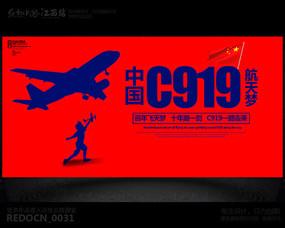 简约中国C919飞机航天梦宣传海报设计