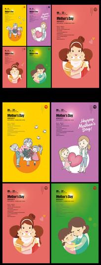 可爱唯美母婴店母亲节促销海报