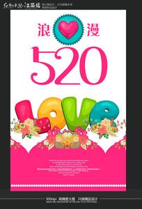 浪漫520情人节海报设计