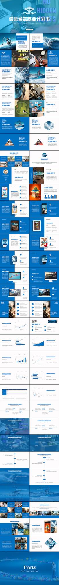 蓝色科技信息通信电子商务互联网PPT模板