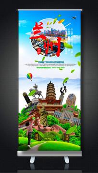 兰州旅游宣传易拉宝模板设计
