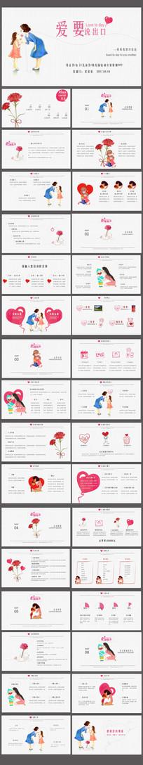 母亲节活动策划方案PPT模板