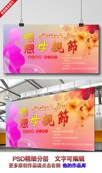 母亲节节日背景展板