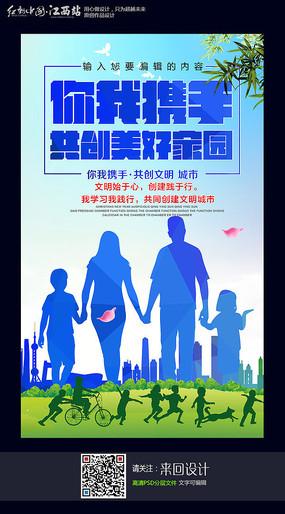 共创和谐家园_创建文明城市 建设美好家园海报 构建和谐社会共创美好家园展板 共创