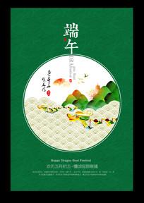 清新中国端午节海报设计