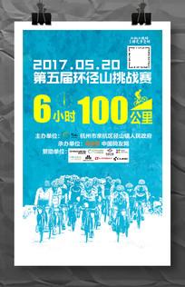 骑行挑战赛活动宣传海报模板设计