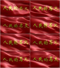 人民的名义旗帜飘扬背景视频