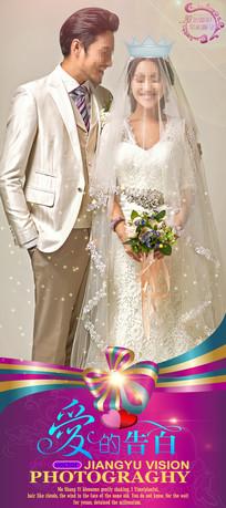 时尚婚庆展架