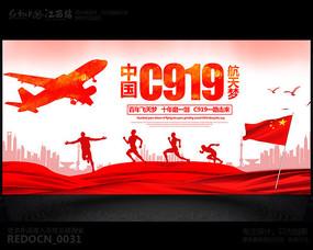 水彩中国C919飞机航天梦宣传海报设计