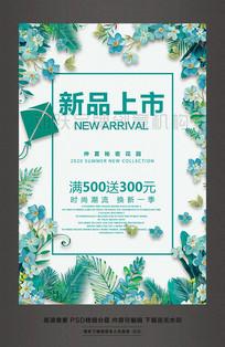 夏天夏季新品上市促销活动宣传海报
