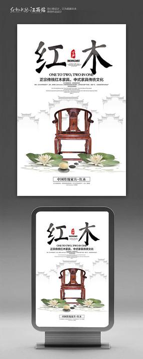 中国风红木海报设计