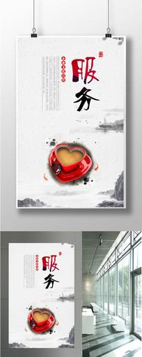 中国风企业文化展板之服务