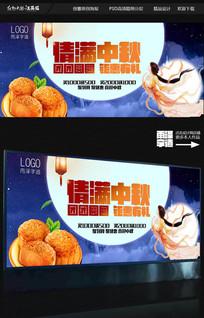 中秋创意海报设计