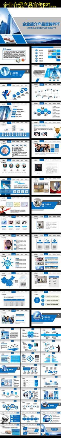 最新蓝色公司简介宣传动态PPT 模板