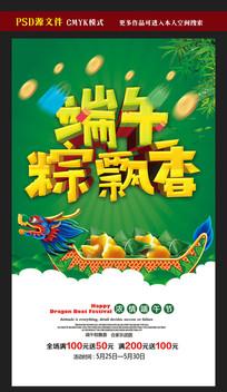 端午节粽飘香促销海报