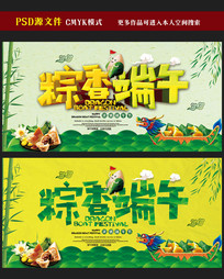 粽香端午节宣传海报模板