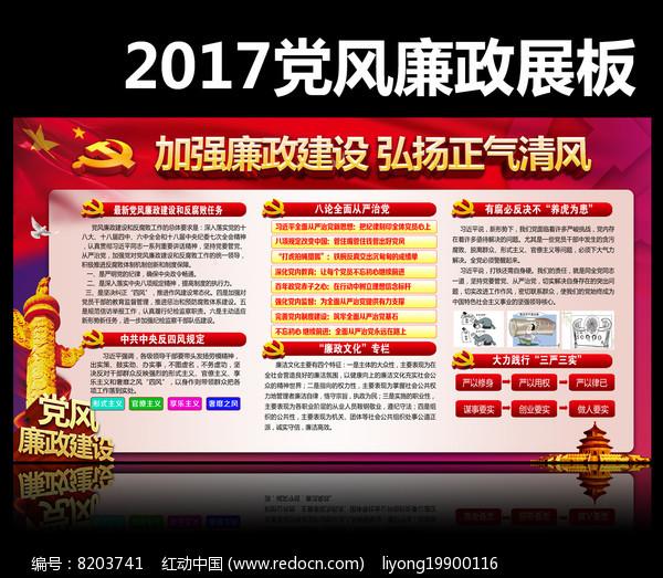 2017党风廉政建设板报下载图片图片
