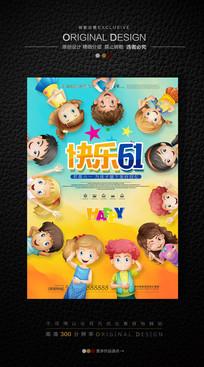 2017年61儿童节童装促销海报