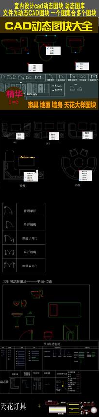 CAD动态图块库(全)节点工艺都有