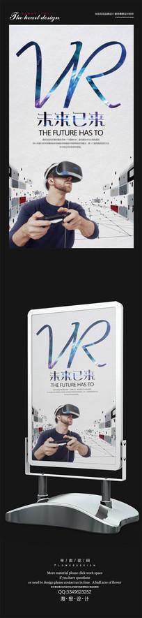 VR宣传海报设计