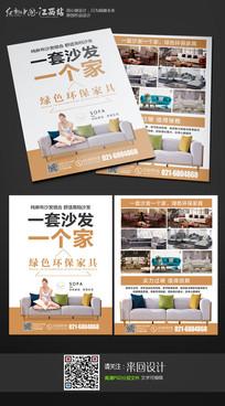 创意简洁大气家具沙发宣传单设计