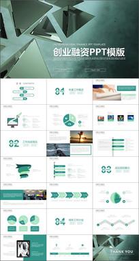 创意立体图形创业融资商业计划PPT模板