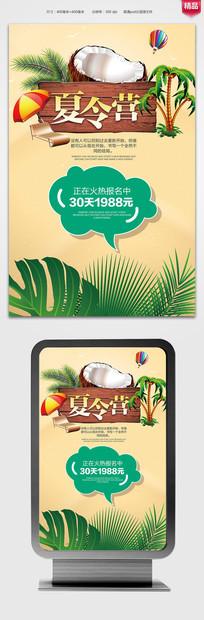 创意暑期夏令营招生宣传海报设计