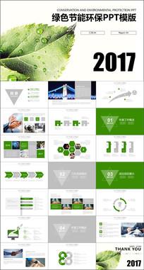 创意树叶绿色节能环保能源PPT模板