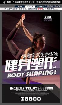 大气简约健身海报设计
