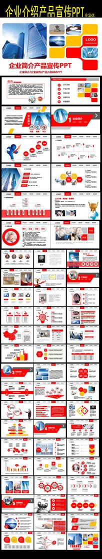 大气商务红色简洁公司产品介绍PPT模板