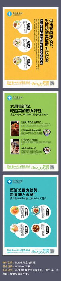 饭店餐厅海报