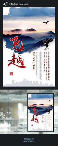 飞跃企业文化宣传企业展板设计