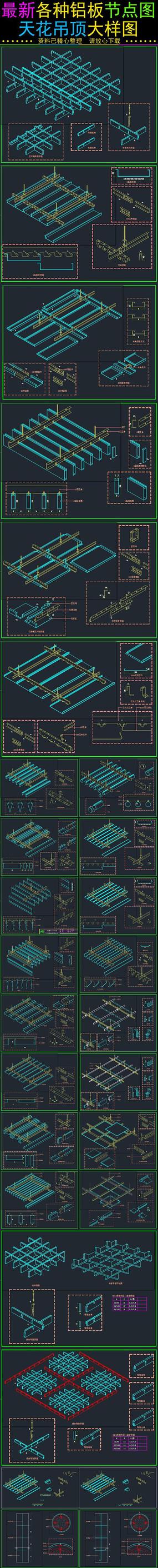 各种铝板天花吊顶节点图大样图