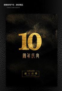 黑色金属高贵10周年庆海报