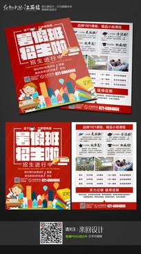 红色大气暑假班补习班招生宣传单