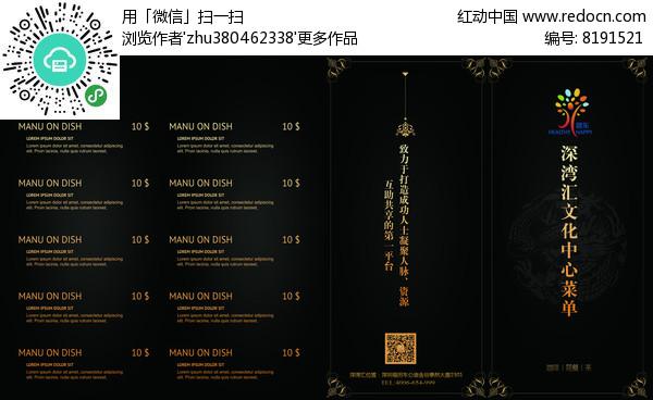 会所西餐厅黑色折页菜单图片